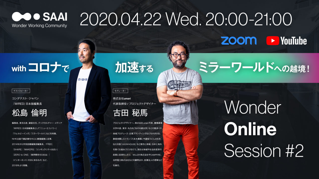 SAAI Wonder Online Session第2弾 『WIRED』日本版編集長 松島倫明のイメージ画像