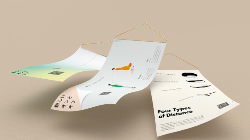 【Select Your Lifestyle展】東大生産技術研究所の野城智也教授研究室の研究成果をARで展示する企画を開催のイメージ画像