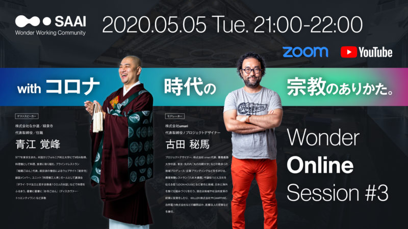 SAAI Wonder Online Session第3弾 MBAを持つ浅草・緑泉寺住職 青江覚峰のイメージ画像
